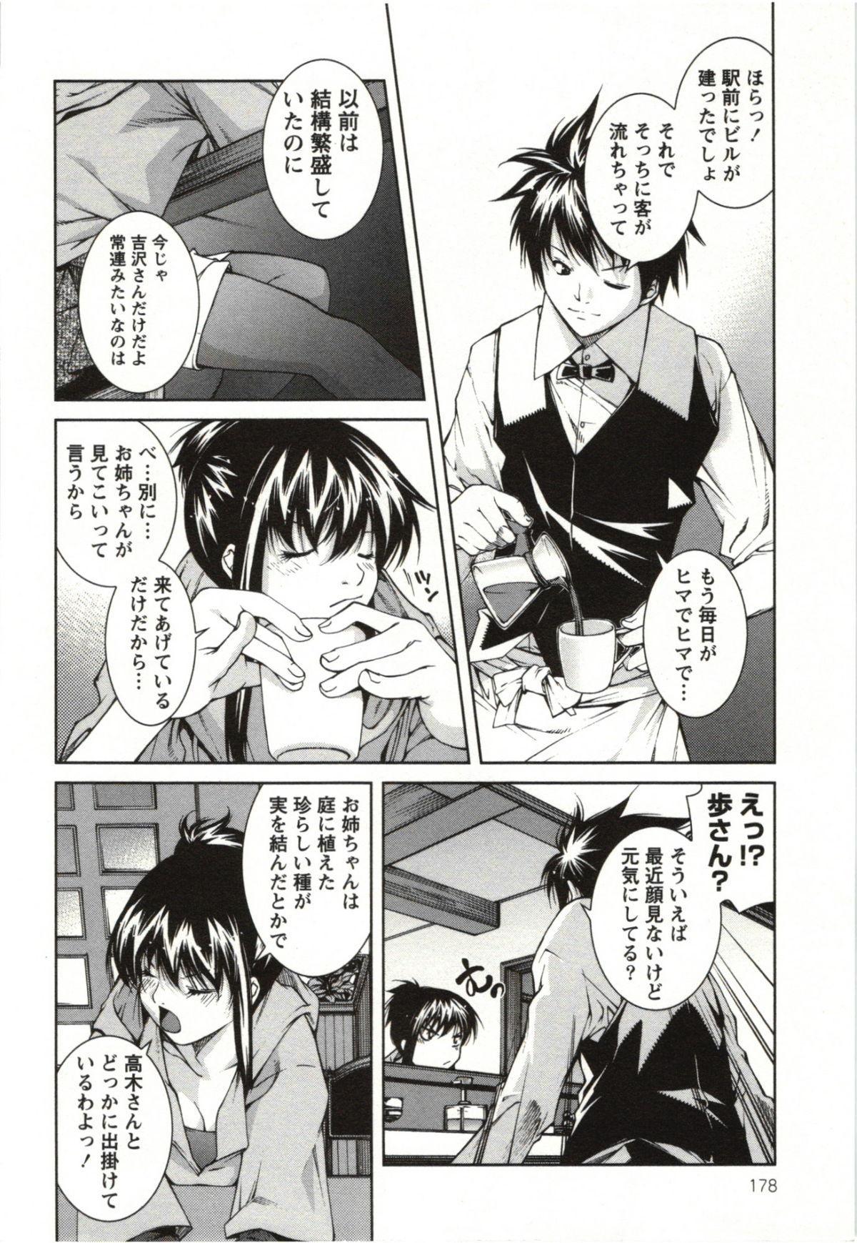 Coppia - Renai Kissashitsu 177