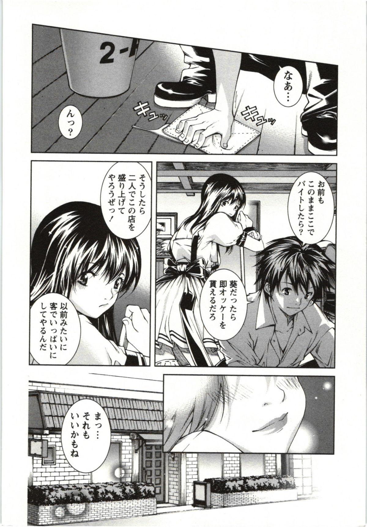 Coppia - Renai Kissashitsu 191