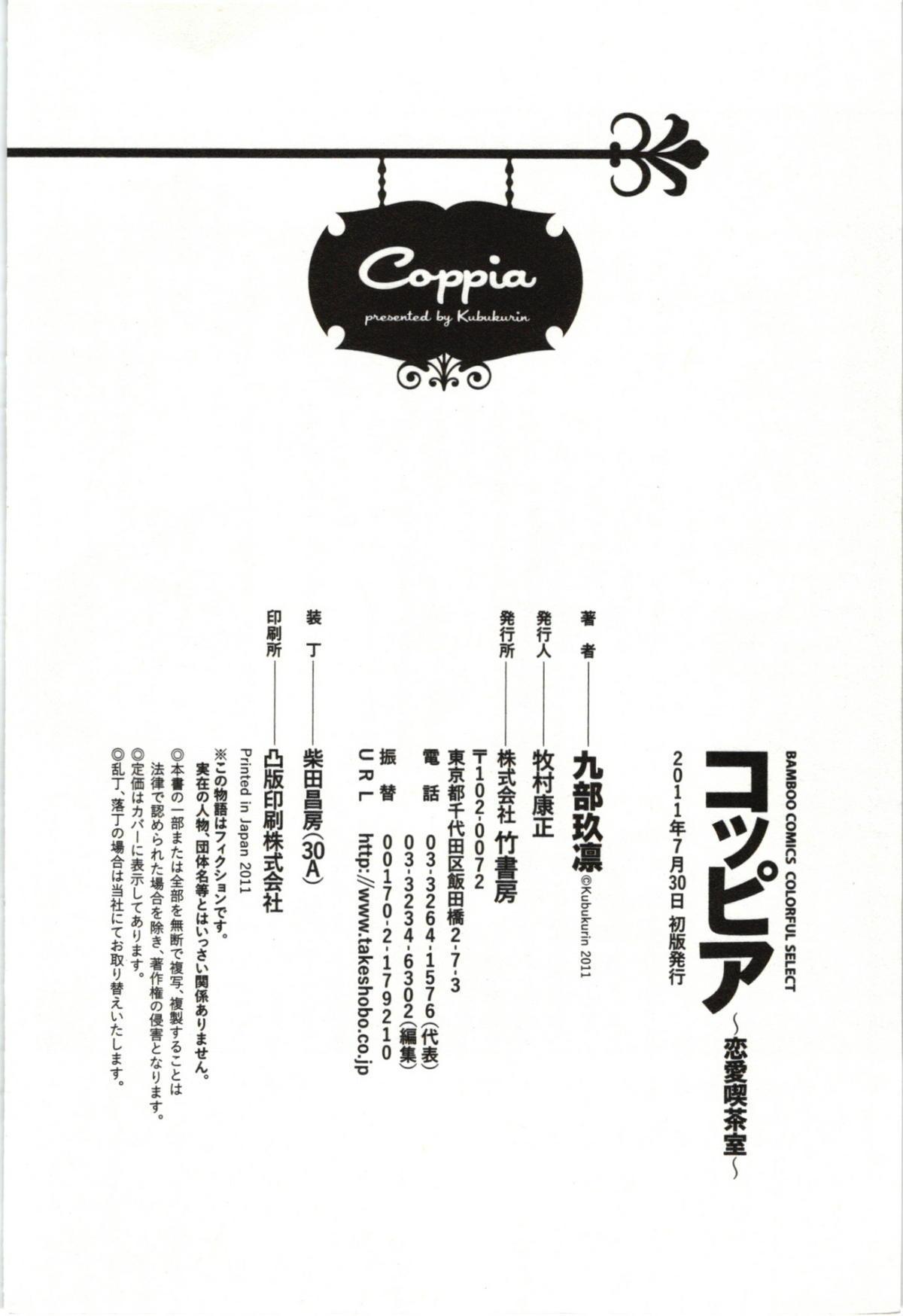 Coppia - Renai Kissashitsu 193