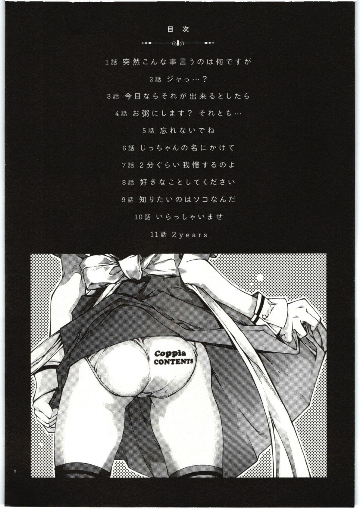 Coppia - Renai Kissashitsu 3
