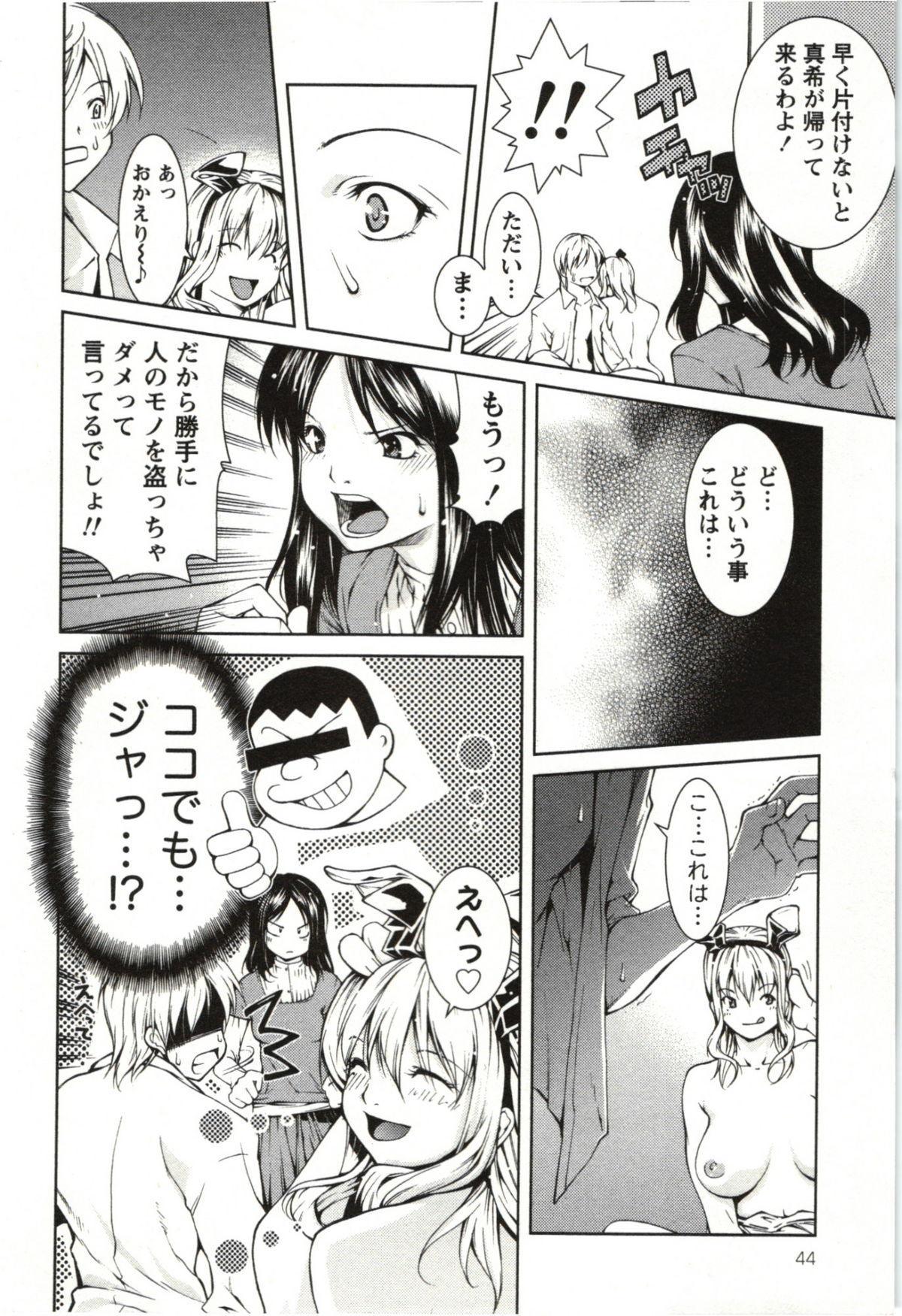 Coppia - Renai Kissashitsu 43