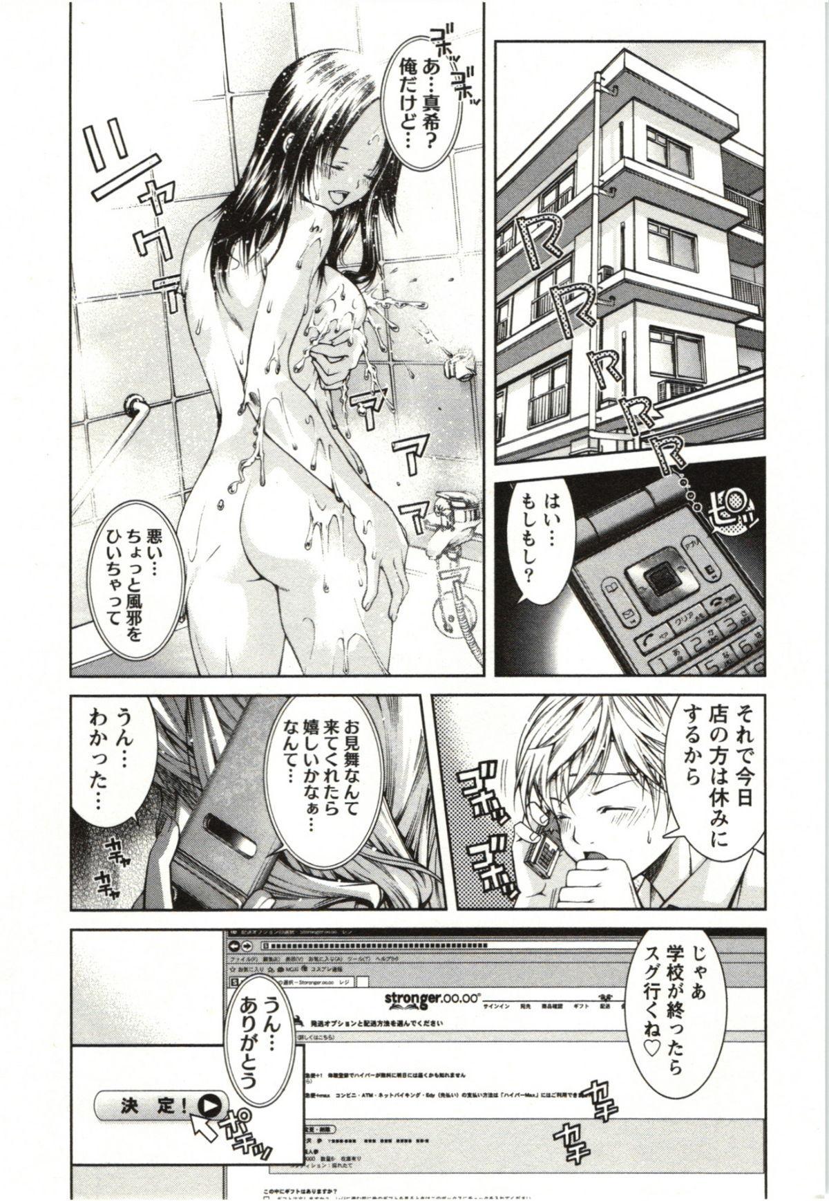 Coppia - Renai Kissashitsu 64