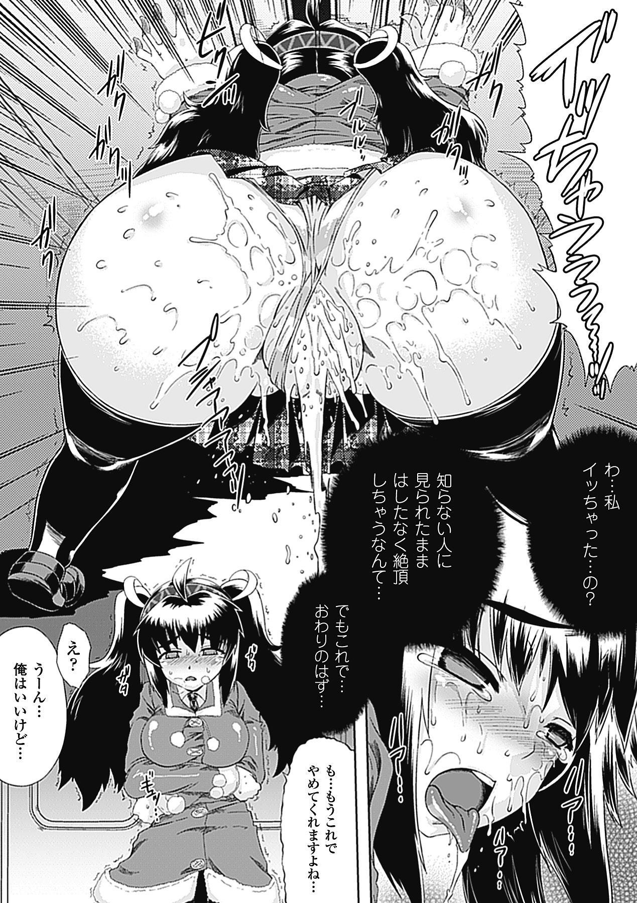 Chikan Anthology Comics Vol. 2 13