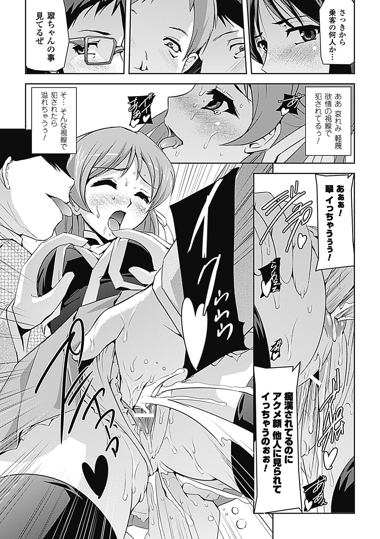 Chikan Anthology Comics Vol. 2 30