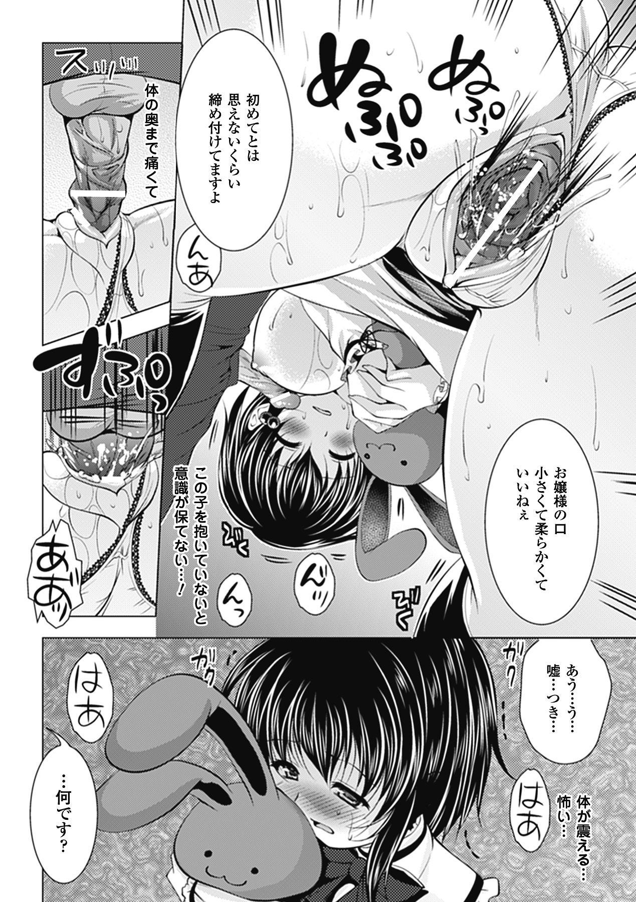 Chikan Anthology Comics Vol. 2 59