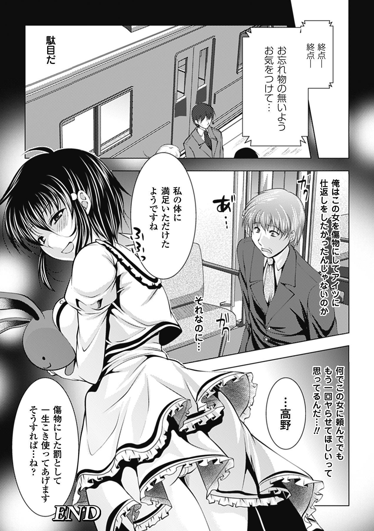 Chikan Anthology Comics Vol. 2 63