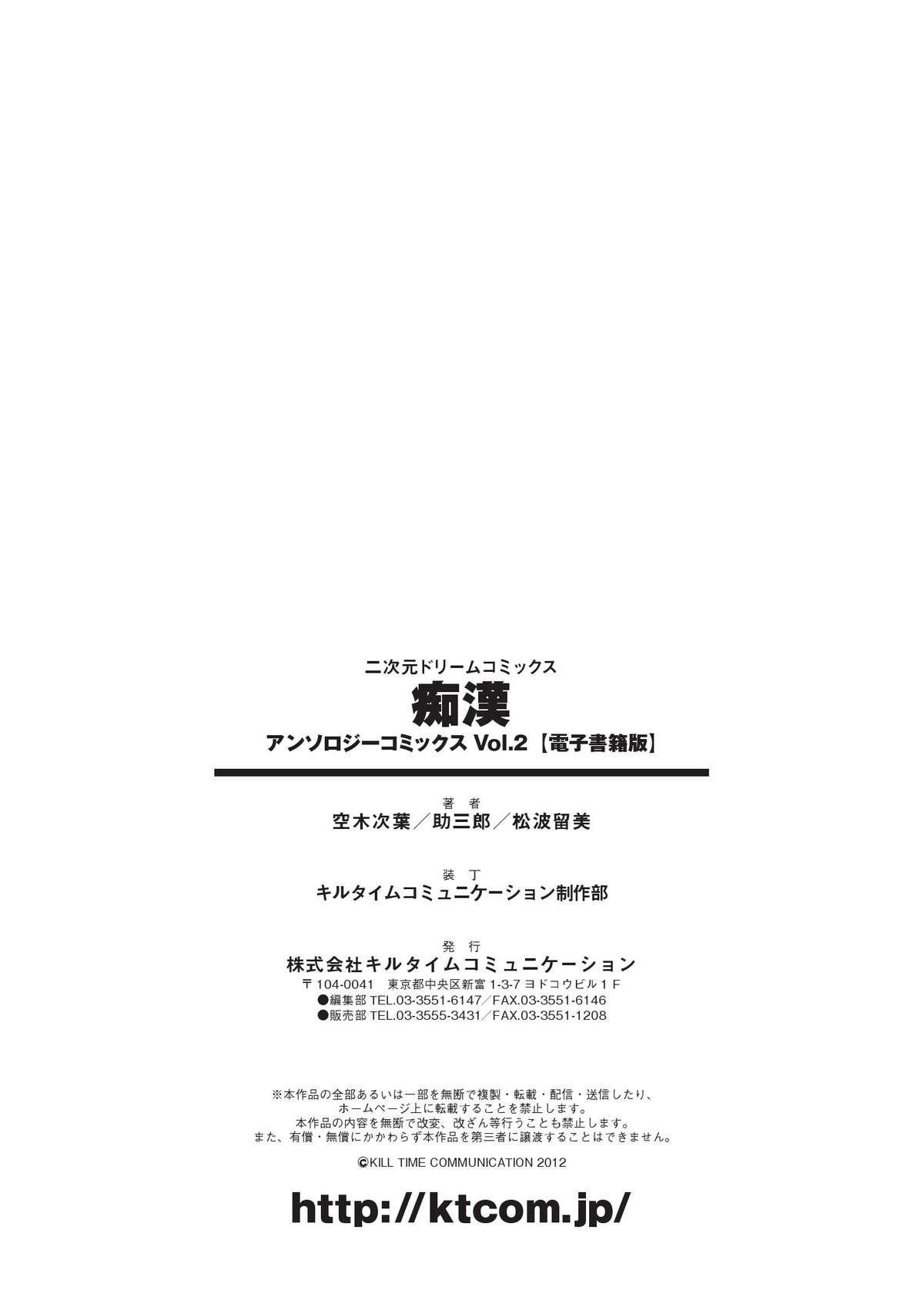 Chikan Anthology Comics Vol. 2 76