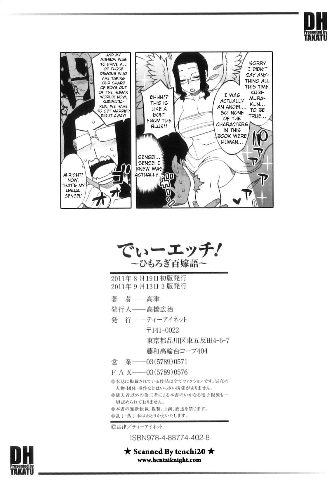 [Takatsu] DH! ~Himorogi Hyaku Yome Gatari~ | Demon-Hentai! - Shrine of One Hundred Wives [English] {doujin-moe.us} 216