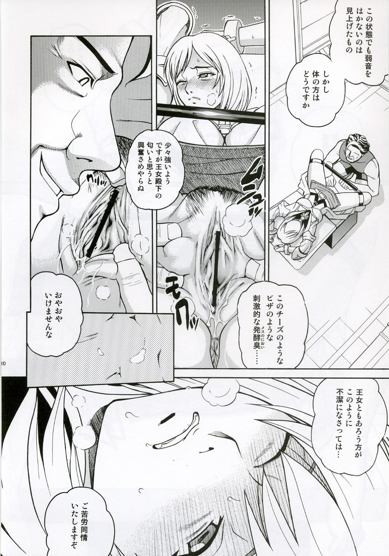 Angel Pain 16: Chain Princess 8
