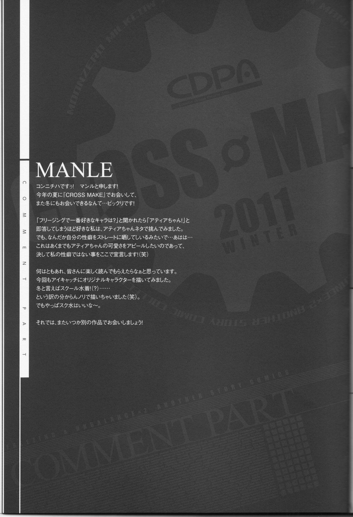 CROSS MAKE 2011 WINTER 110