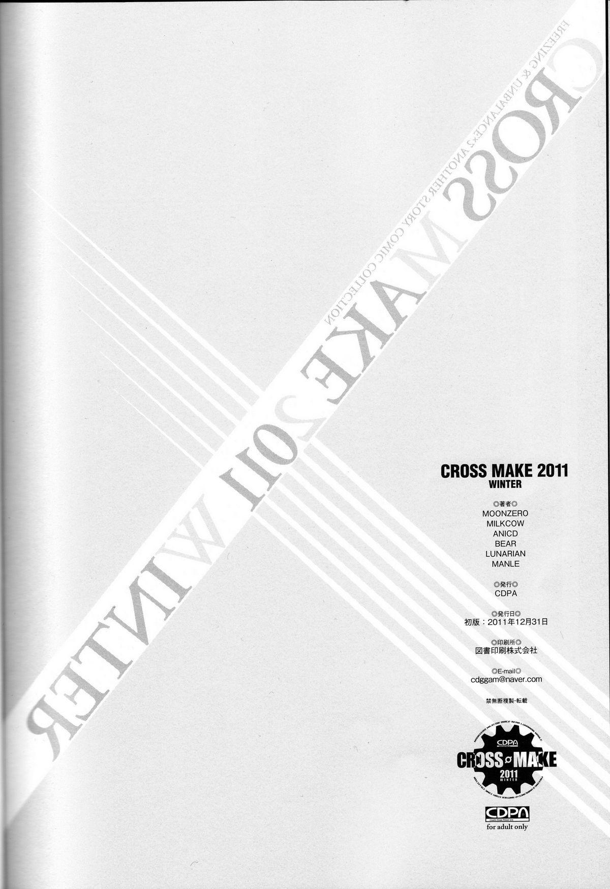 CROSS MAKE 2011 WINTER 113