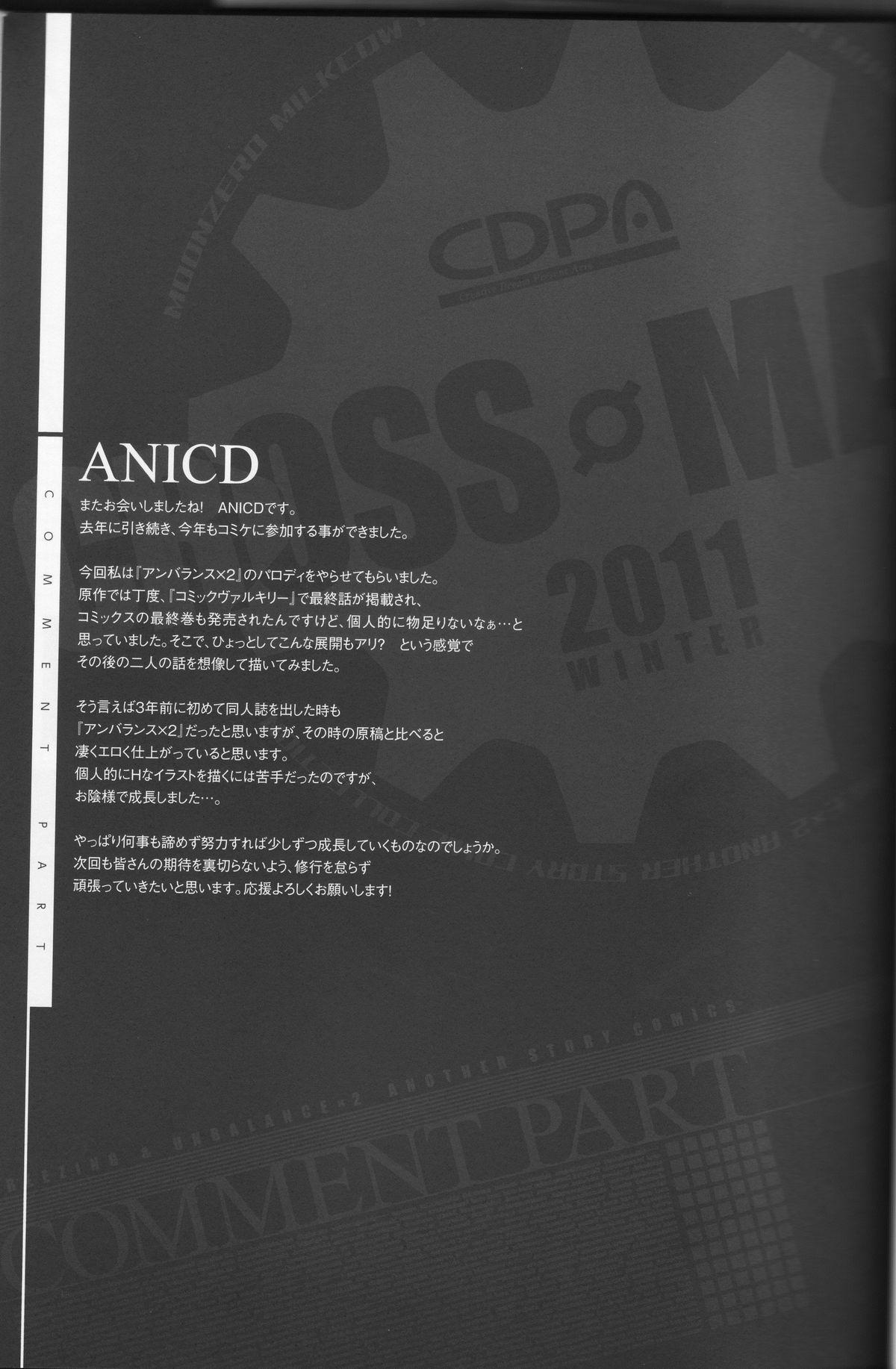 CROSS MAKE 2011 WINTER 46