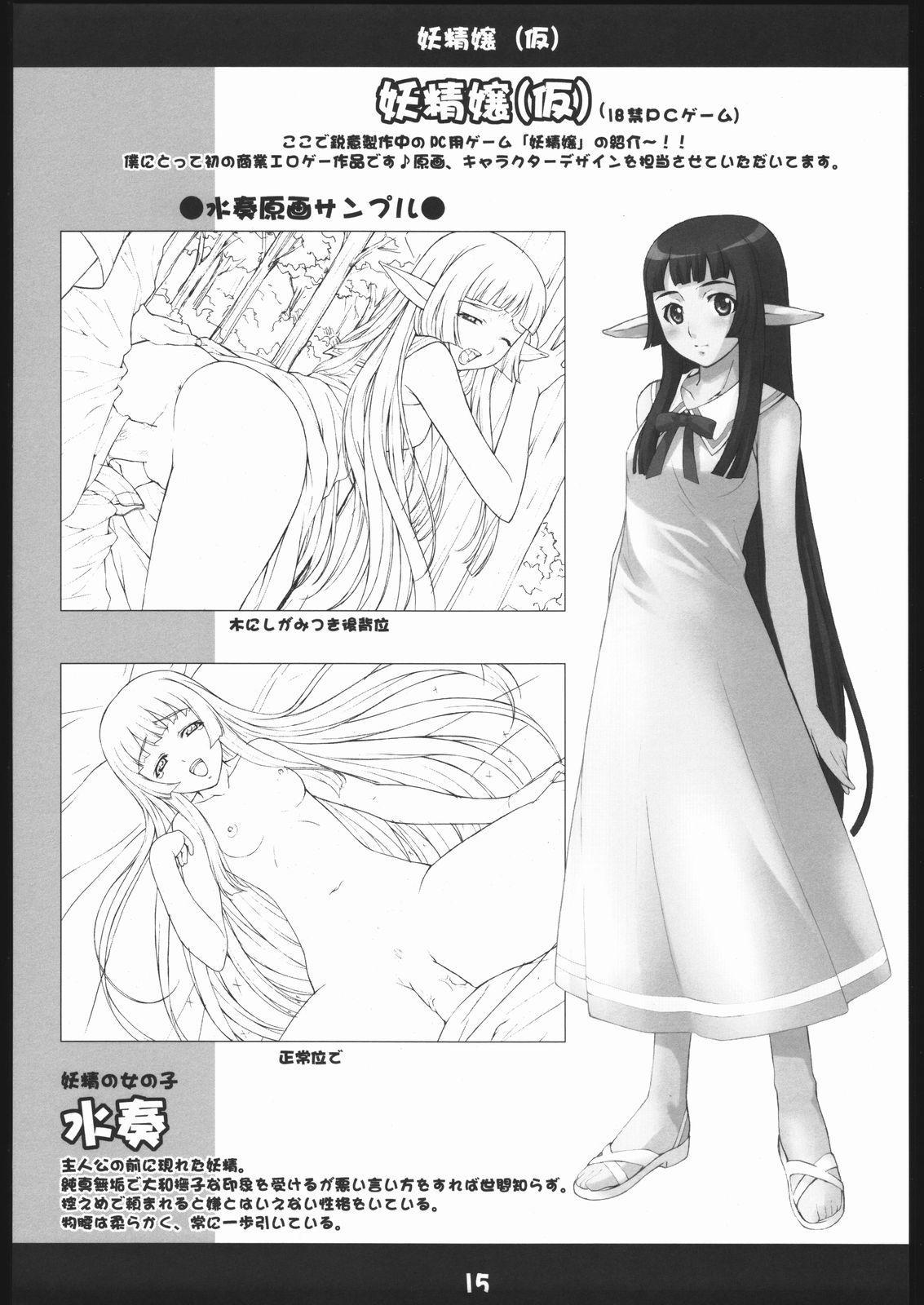 Himenatsu 13
