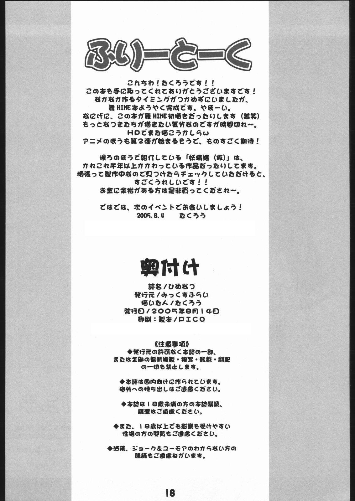 Himenatsu 16