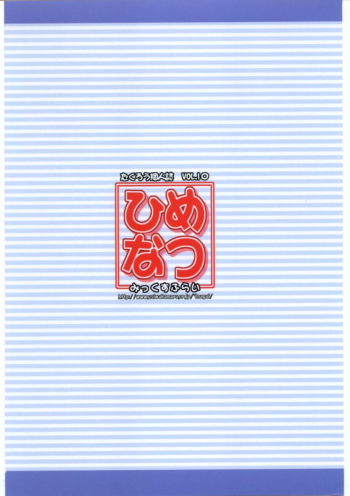 Himenatsu 17