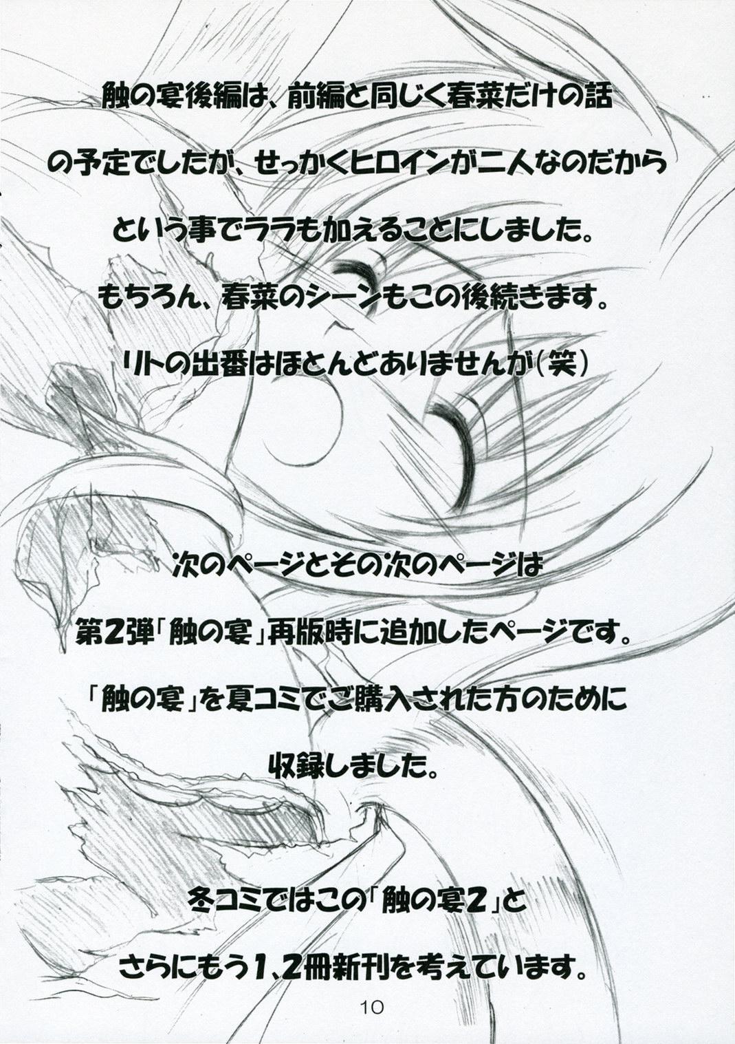 Shoku no Utage 2 9