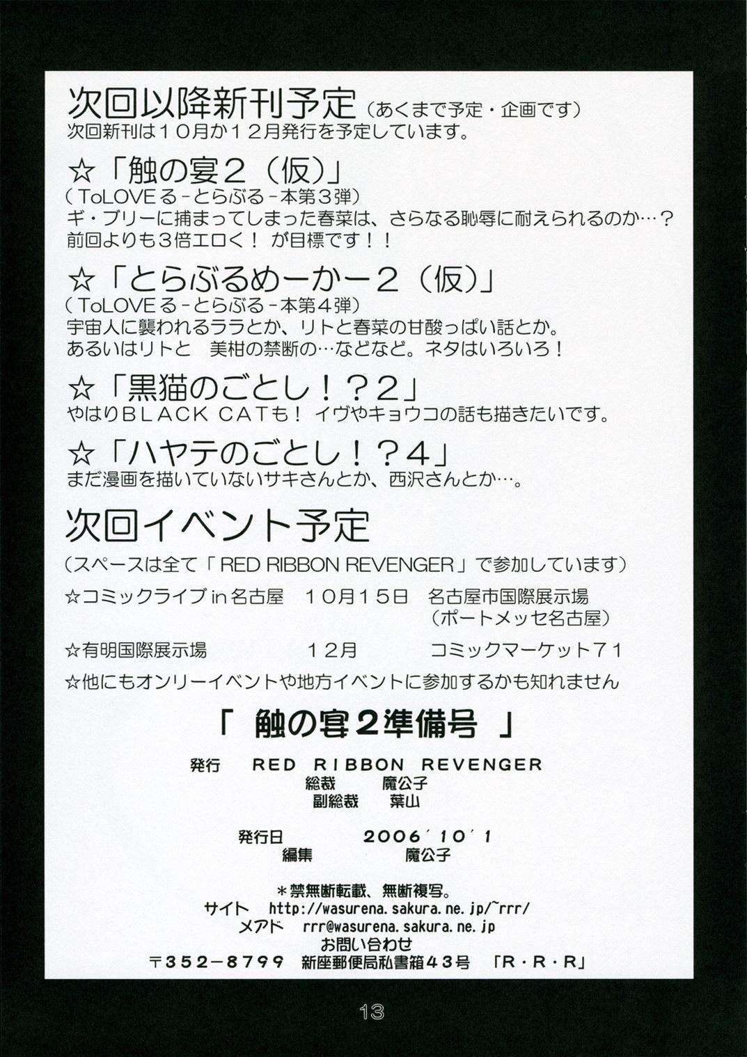 Shoku no Utage 2 12