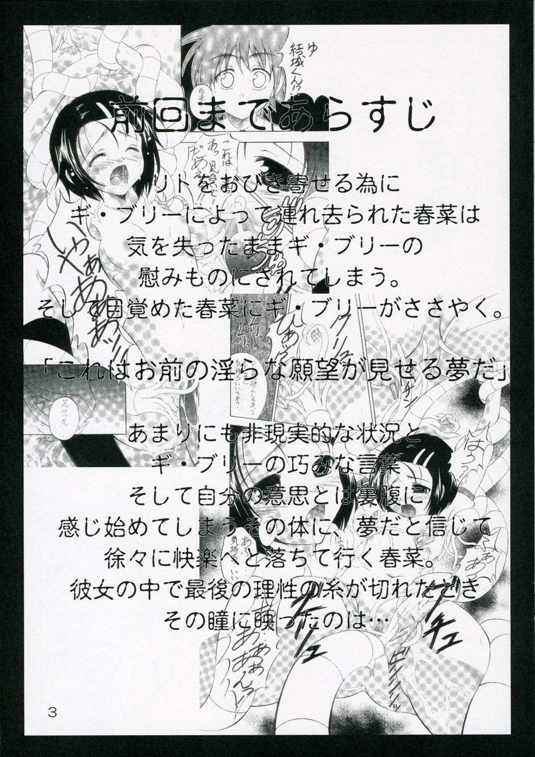 Shoku no Utage 2 2