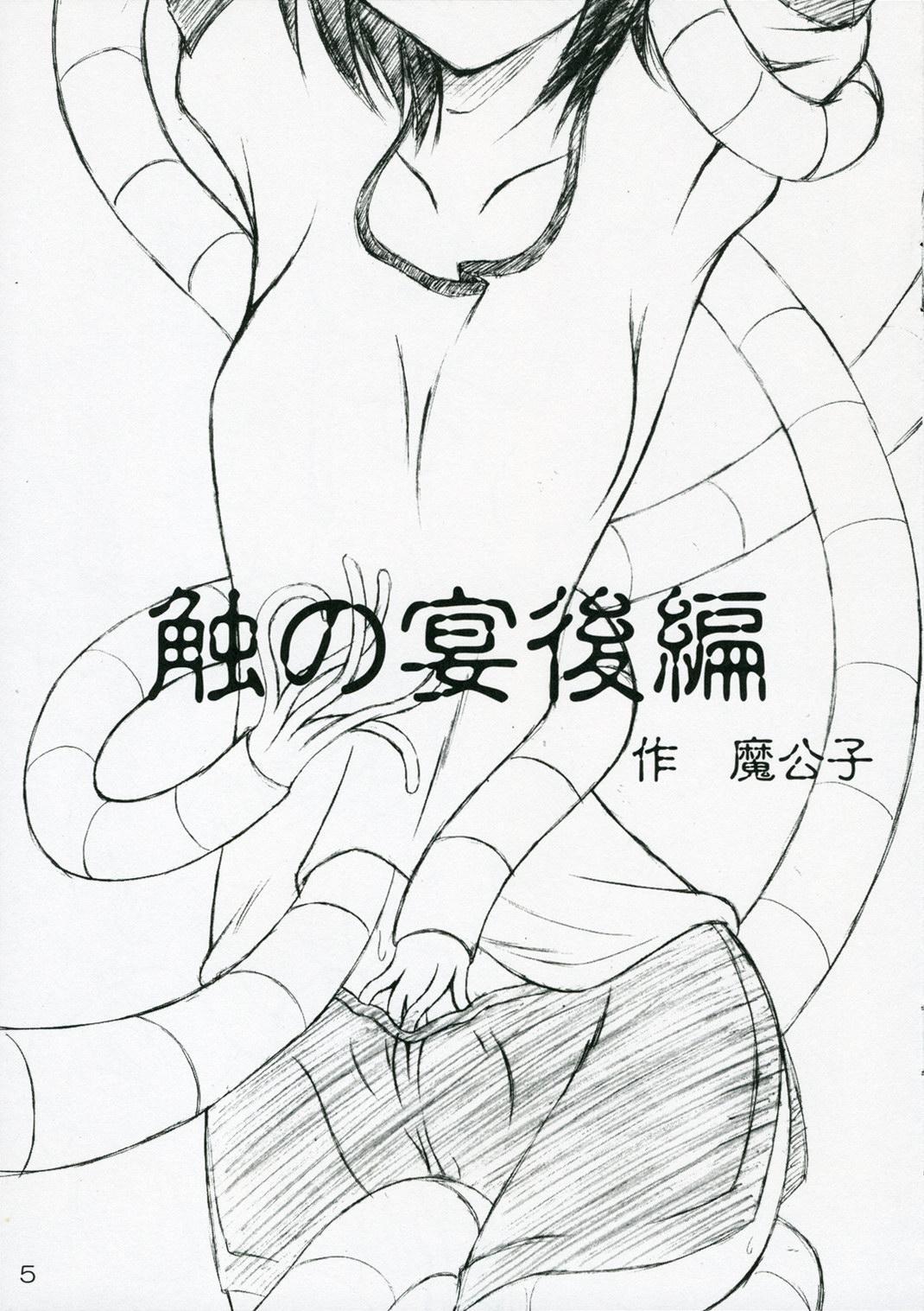 Shoku no Utage 2 4