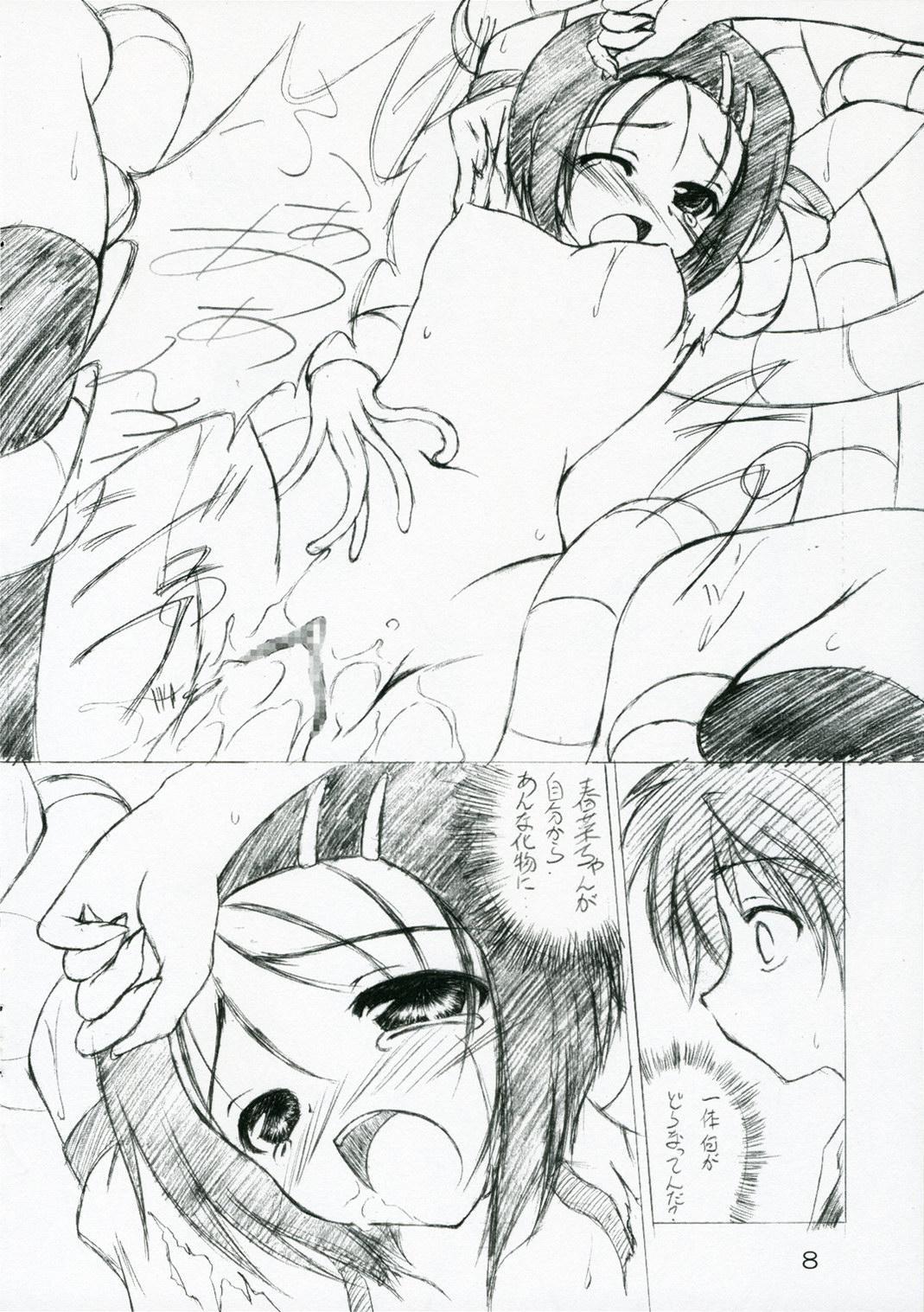 Shoku no Utage 2 7