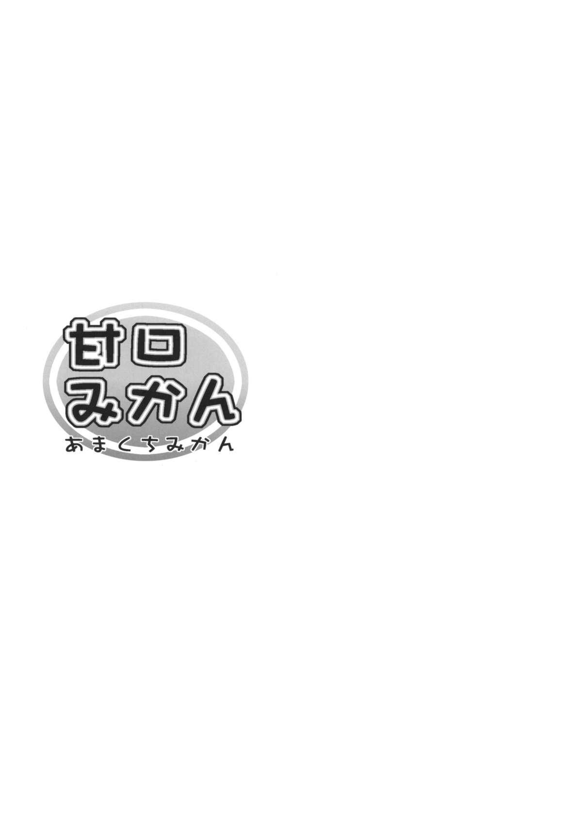 Amakuchi Mikan 1