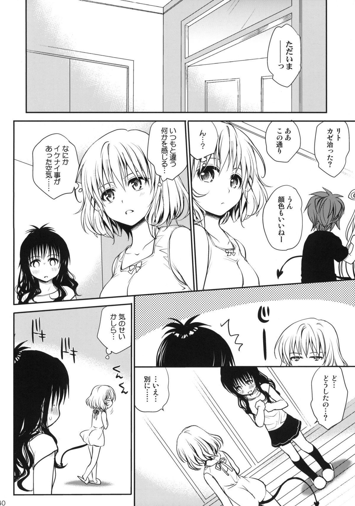 Amakuchi Mikan 38