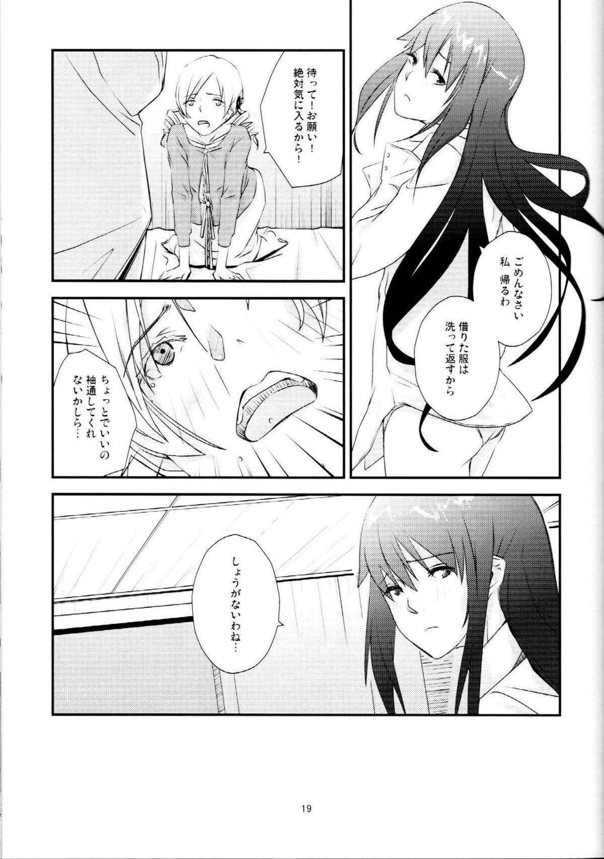 Kuroneko to Shoujo 17