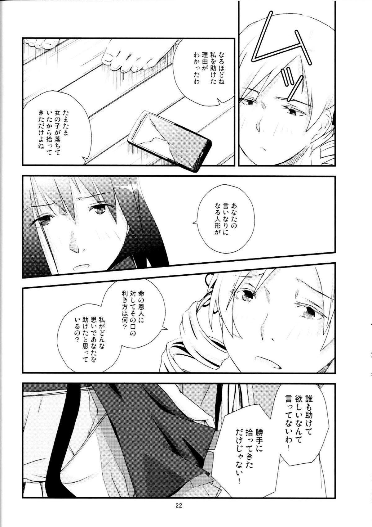 Kuroneko to Shoujo 20
