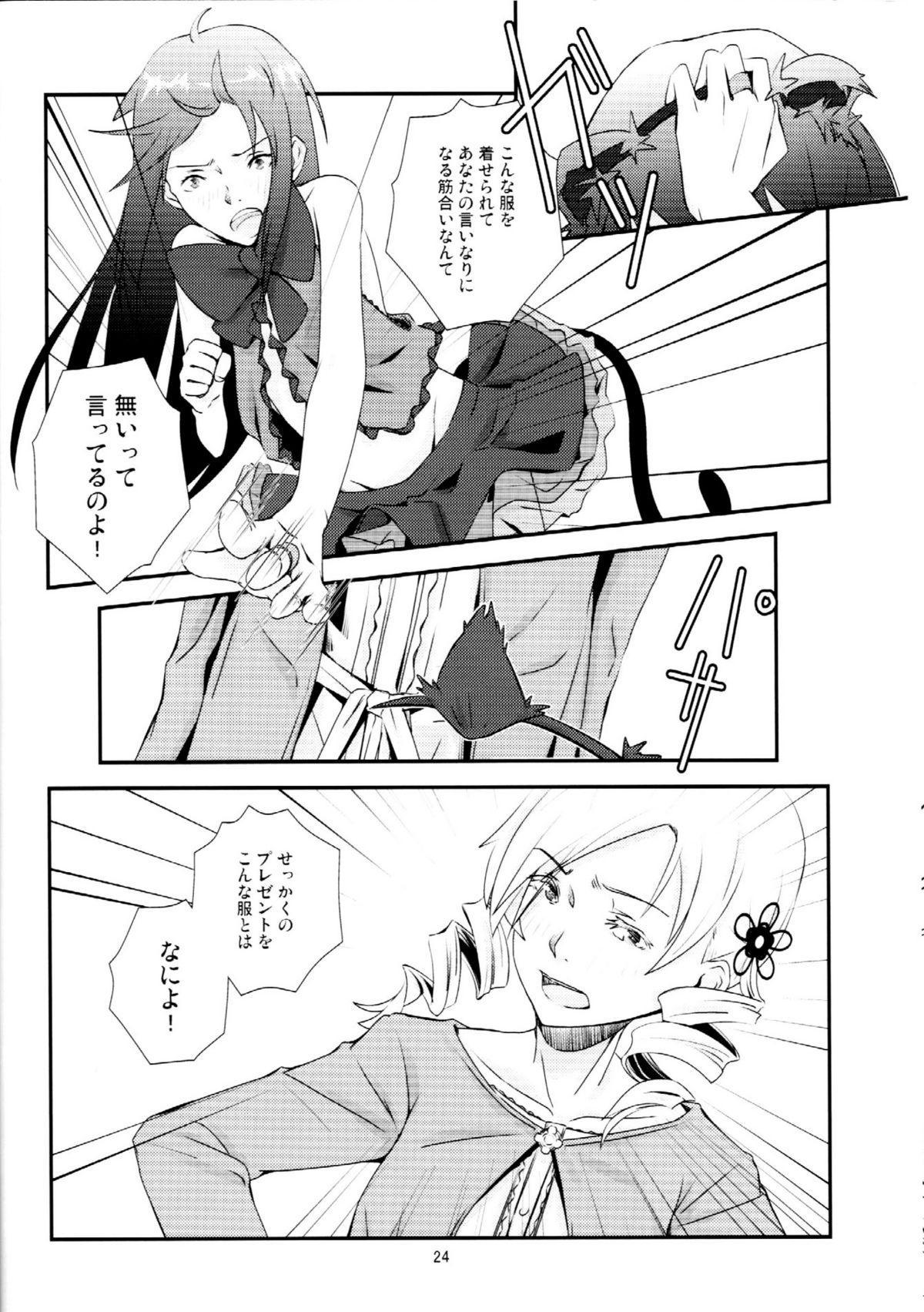 Kuroneko to Shoujo 22