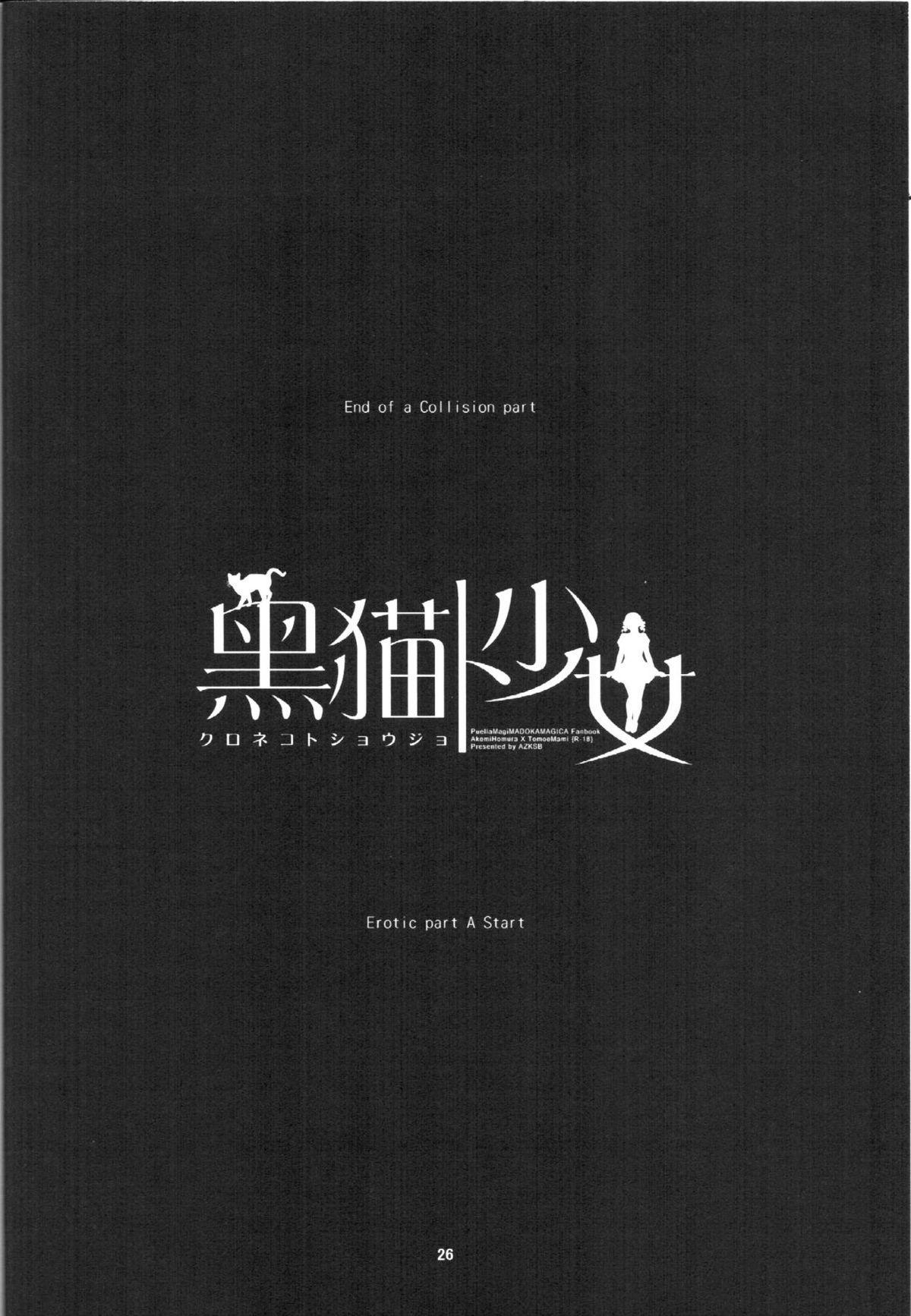 Kuroneko to Shoujo 24