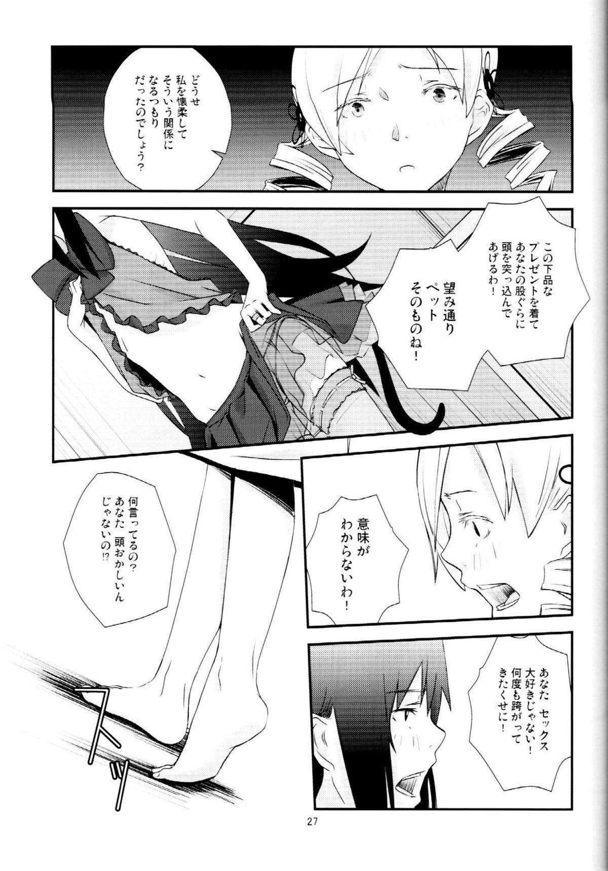 Kuroneko to Shoujo 25