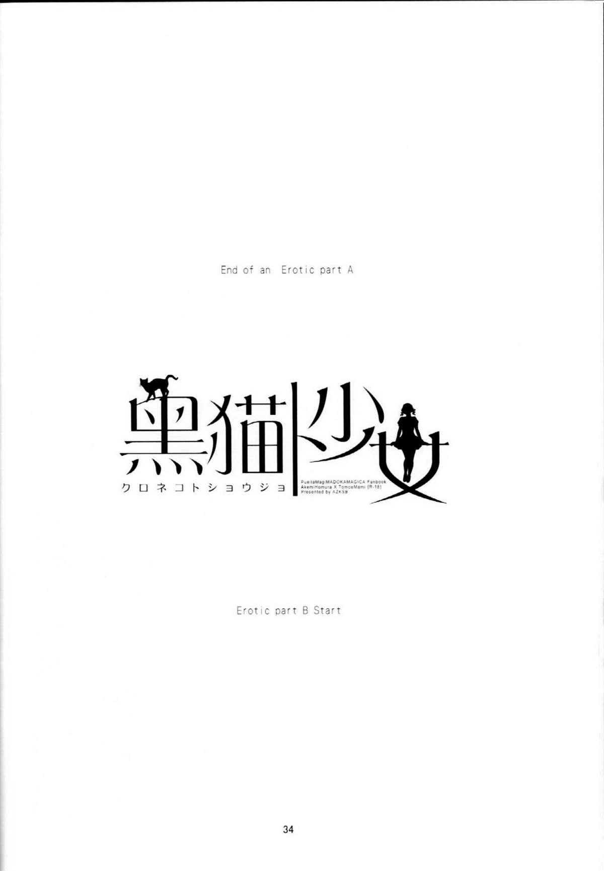 Kuroneko to Shoujo 32