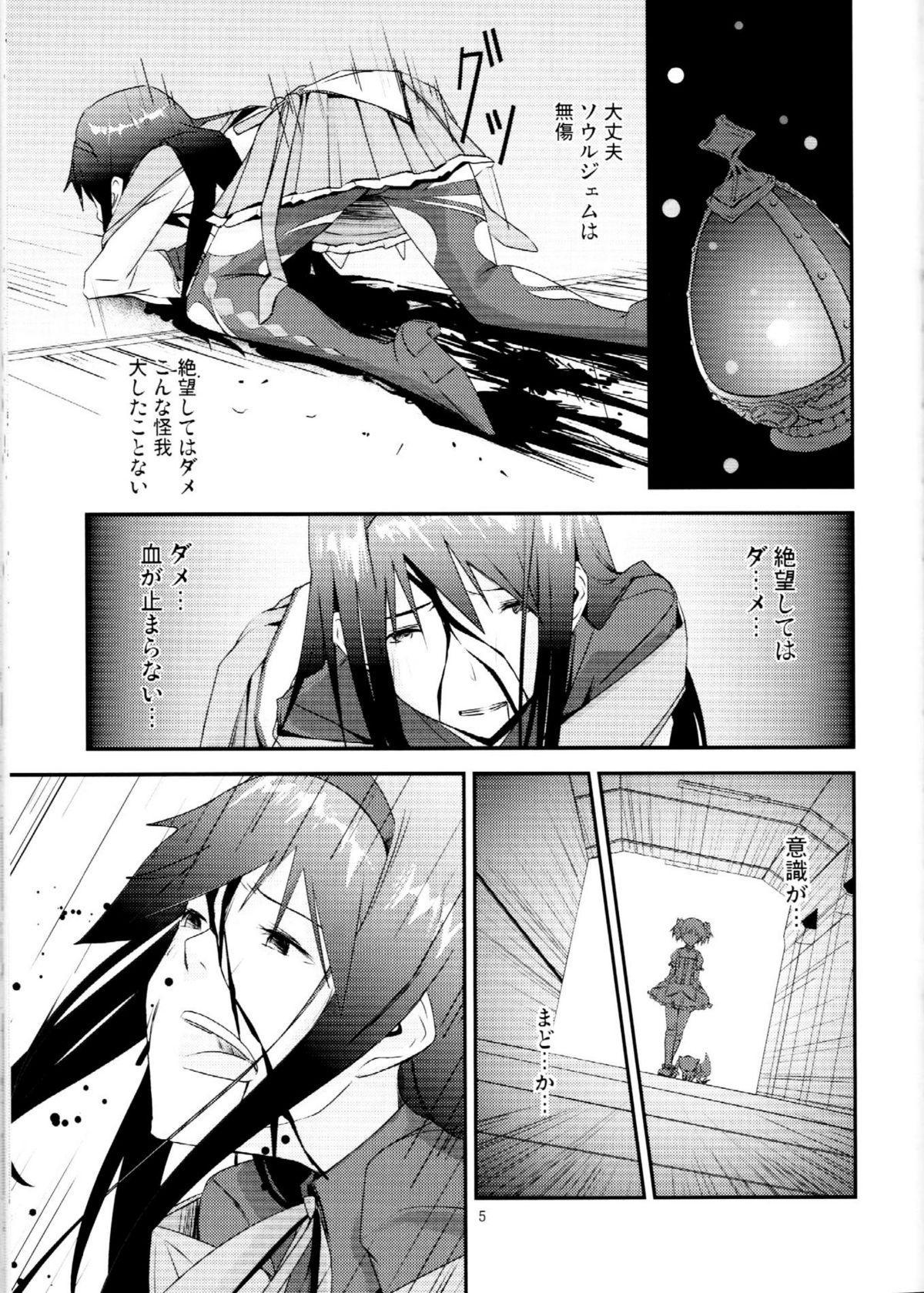 Kuroneko to Shoujo 3