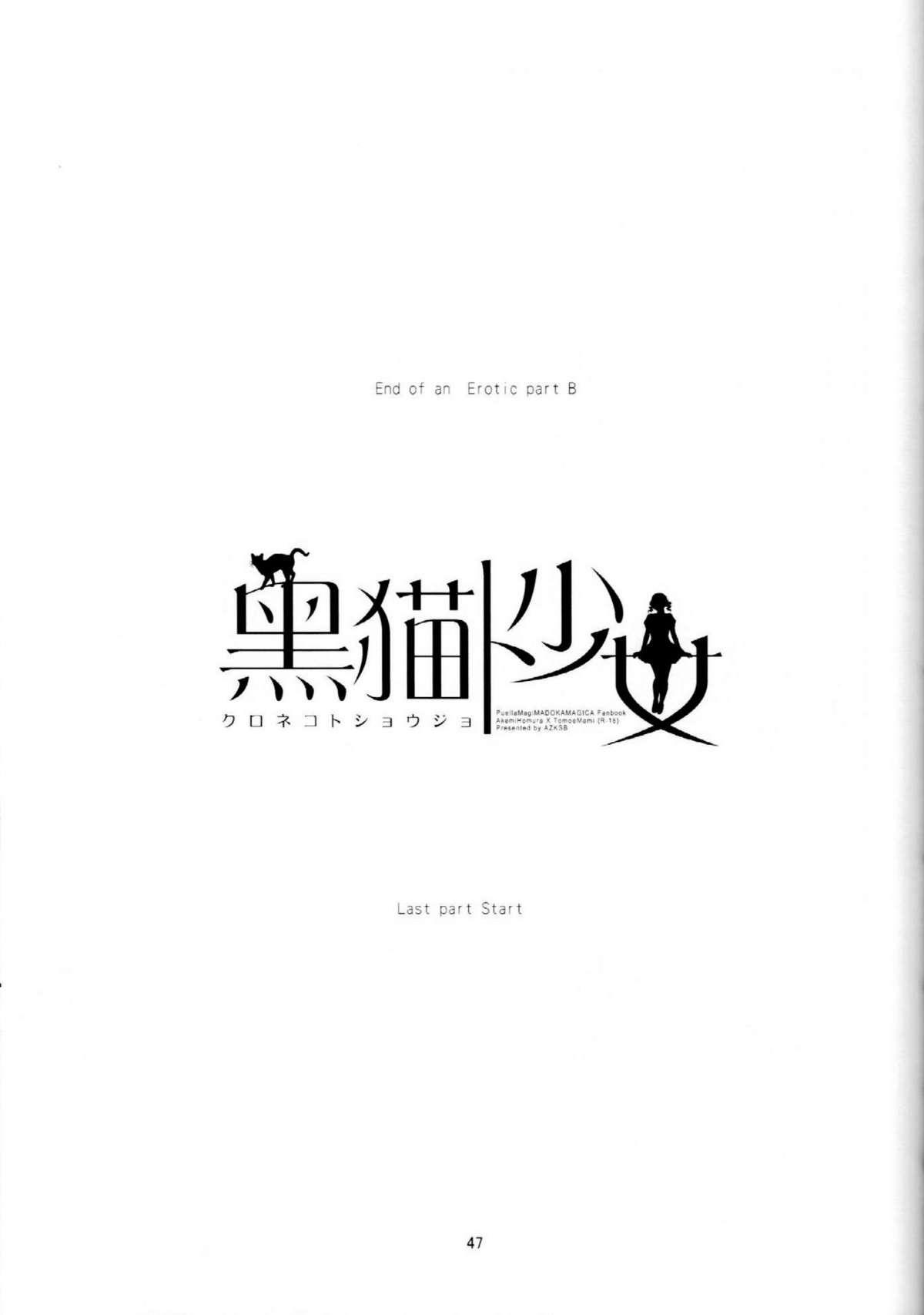Kuroneko to Shoujo 45