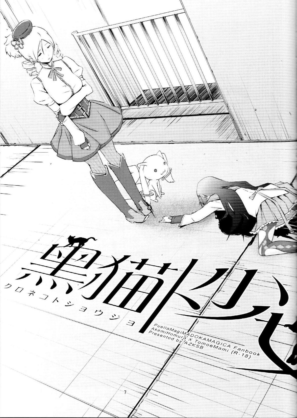 Kuroneko to Shoujo 5