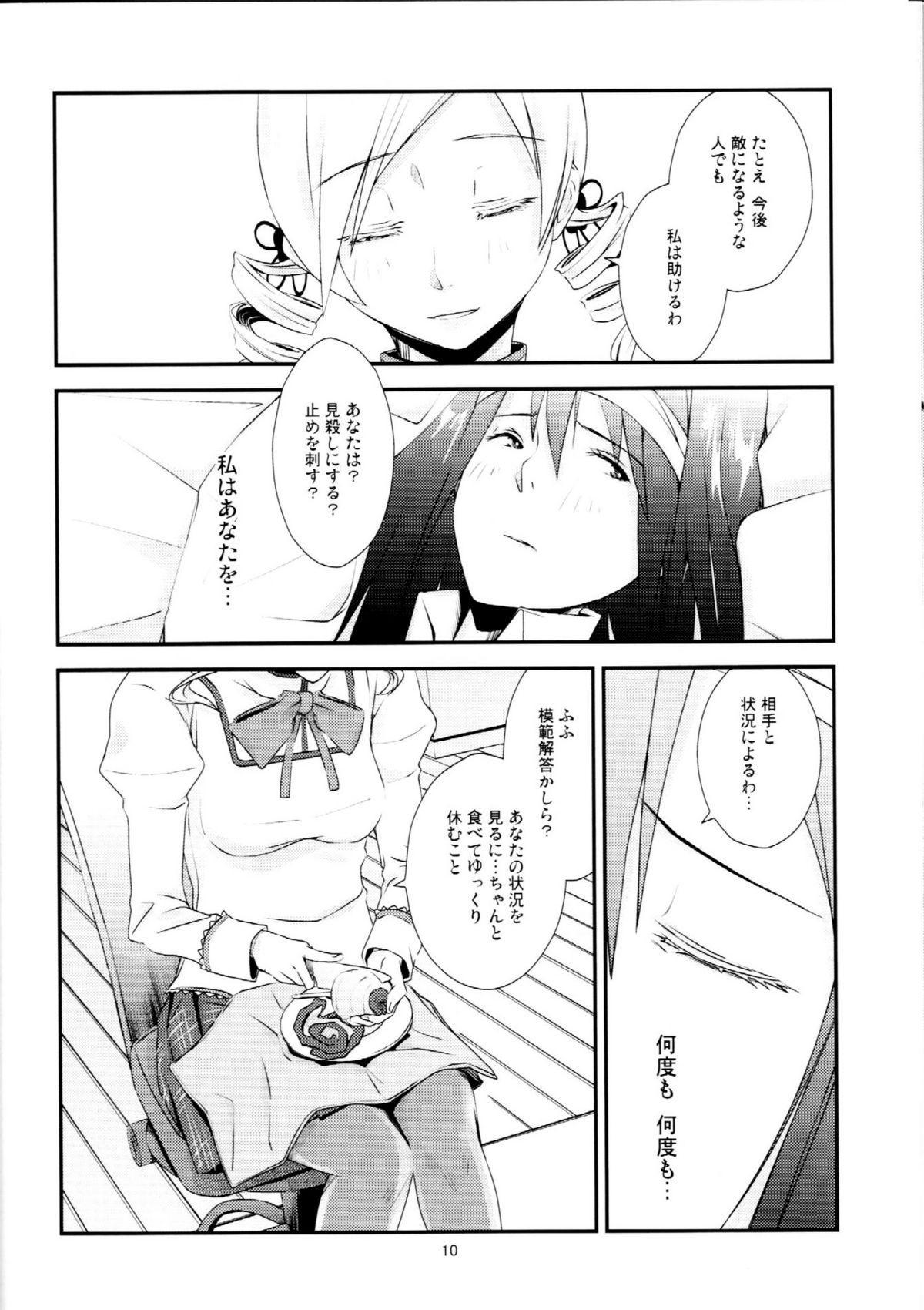 Kuroneko to Shoujo 8