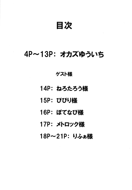 Kasumi chan Peropero 1