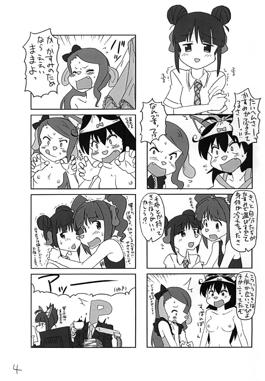 Kasumi chan Peropero 19