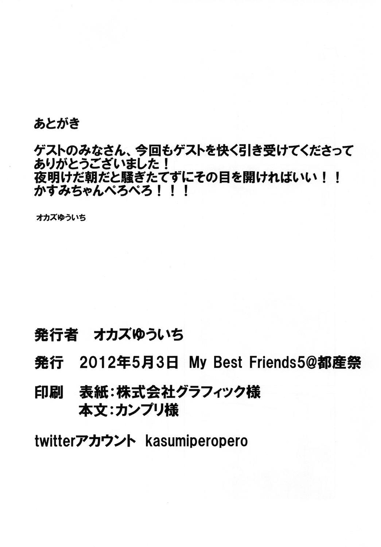 Kasumi chan Peropero 20