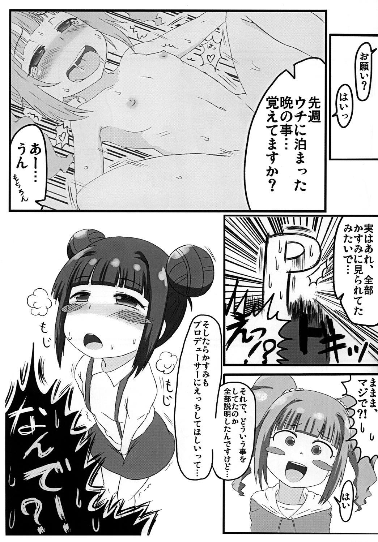 Kasumi chan Peropero 3