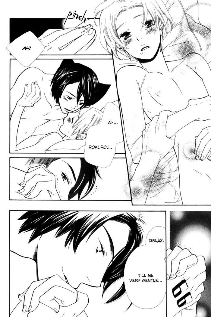 Kawaii Gatte Kudasai | Please Love Me 102