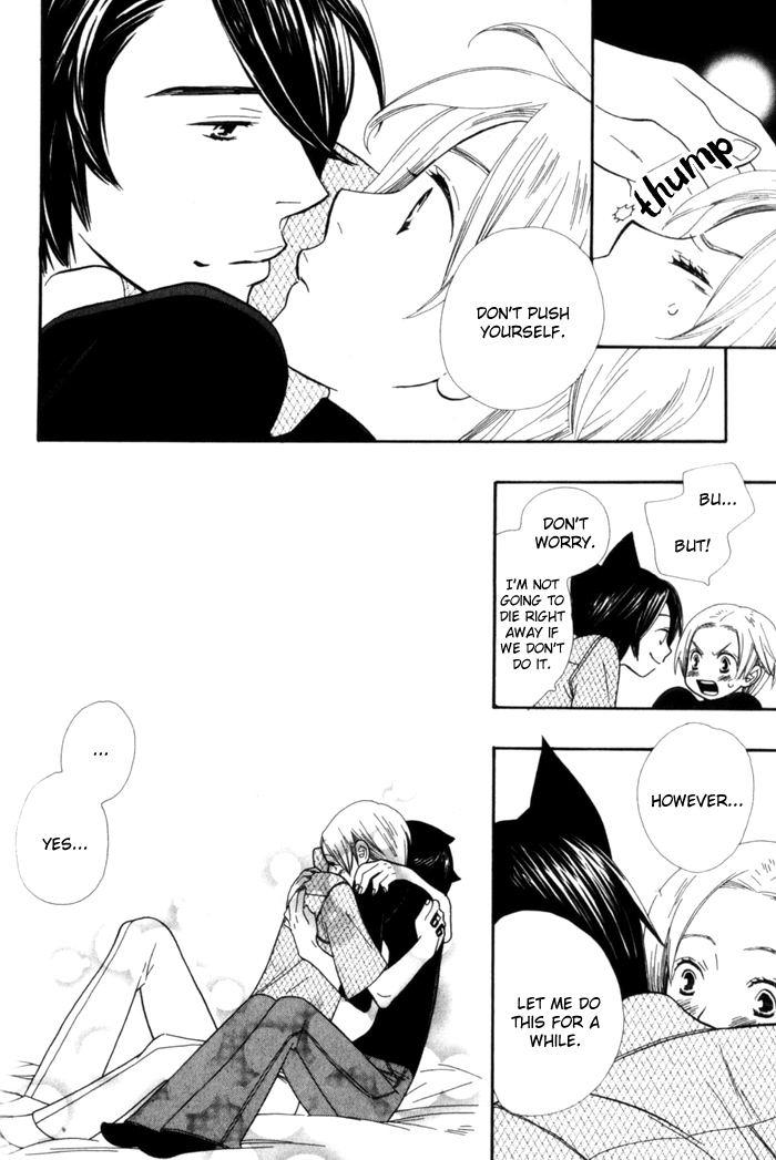 Kawaii Gatte Kudasai | Please Love Me 94