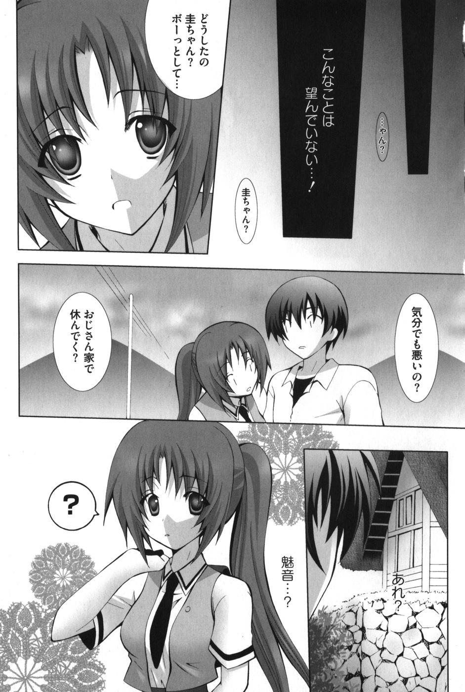 HiguERO no naku koro ni 107