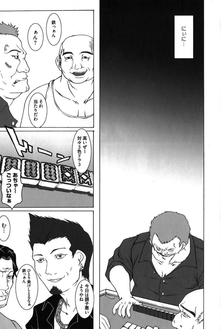 HiguERO no naku koro ni 11