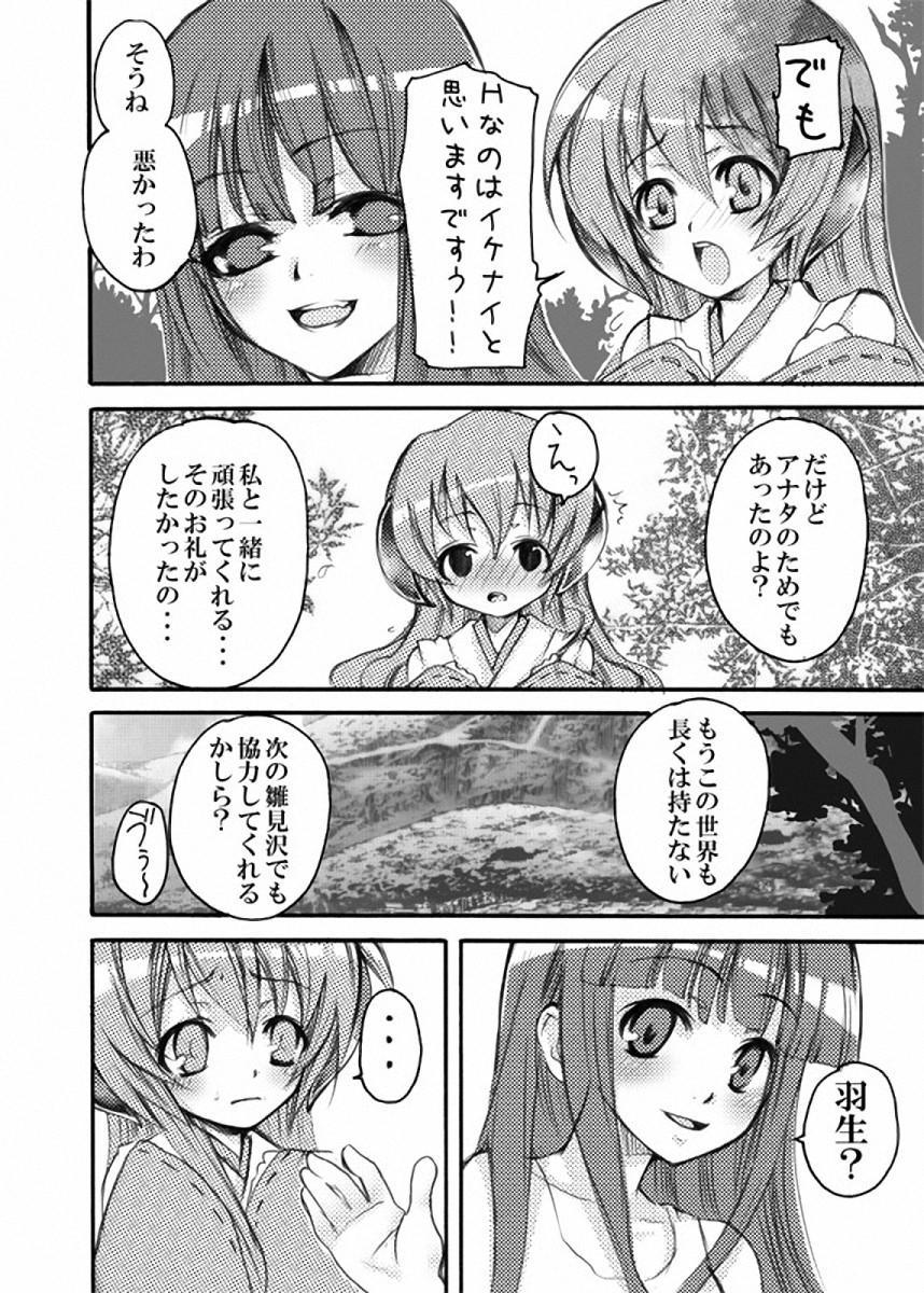HiguERO no naku koro ni 126