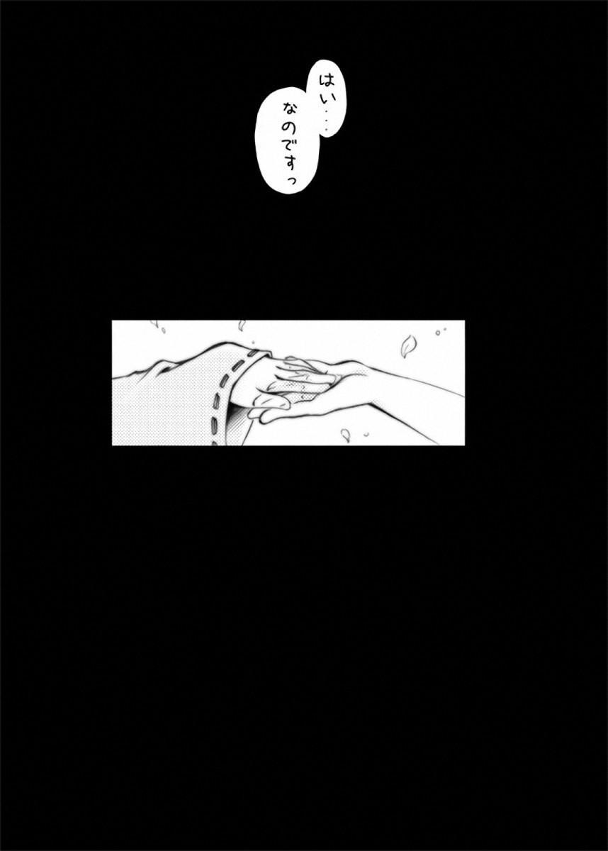 HiguERO no naku koro ni 127