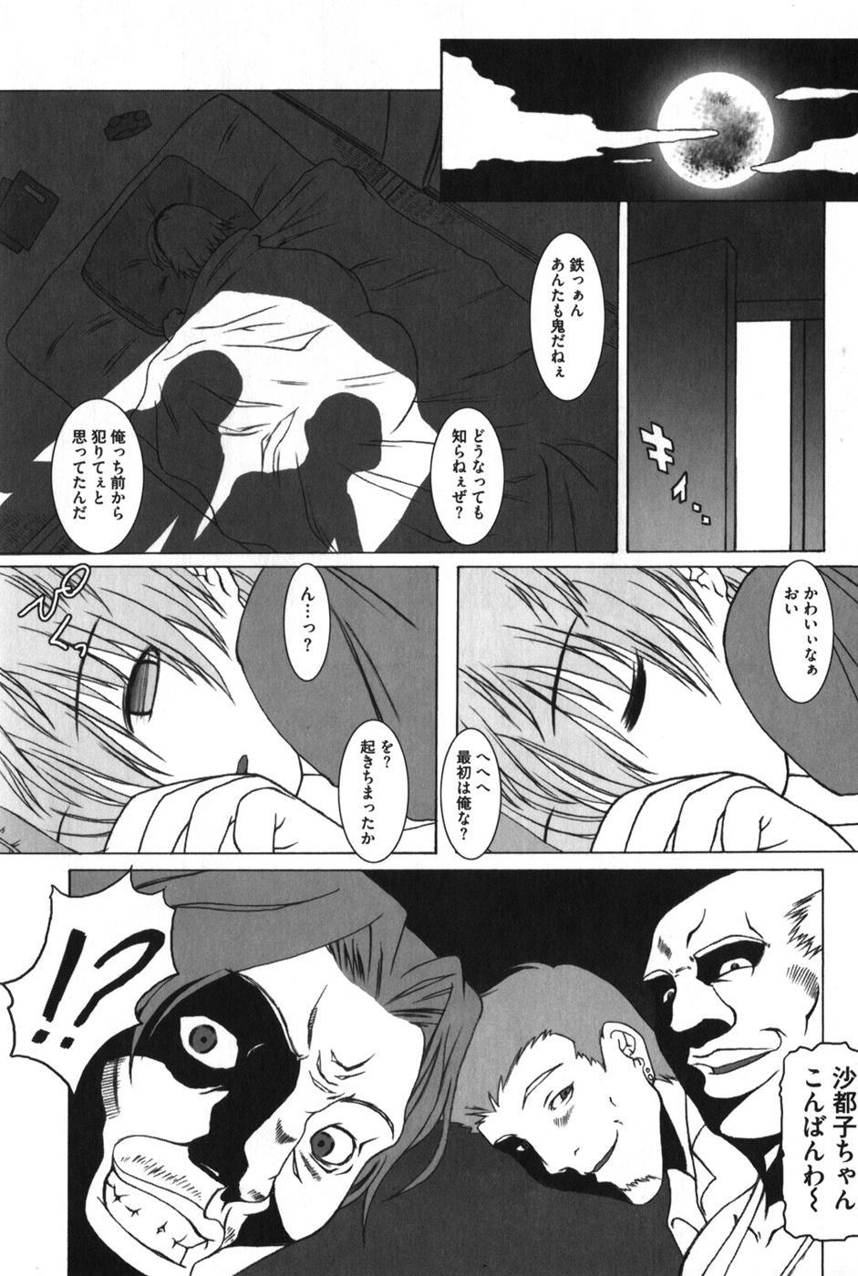 HiguERO no naku koro ni 12