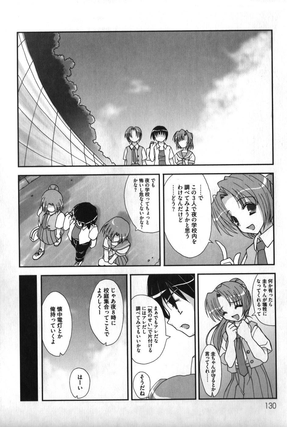 HiguERO no naku koro ni 132