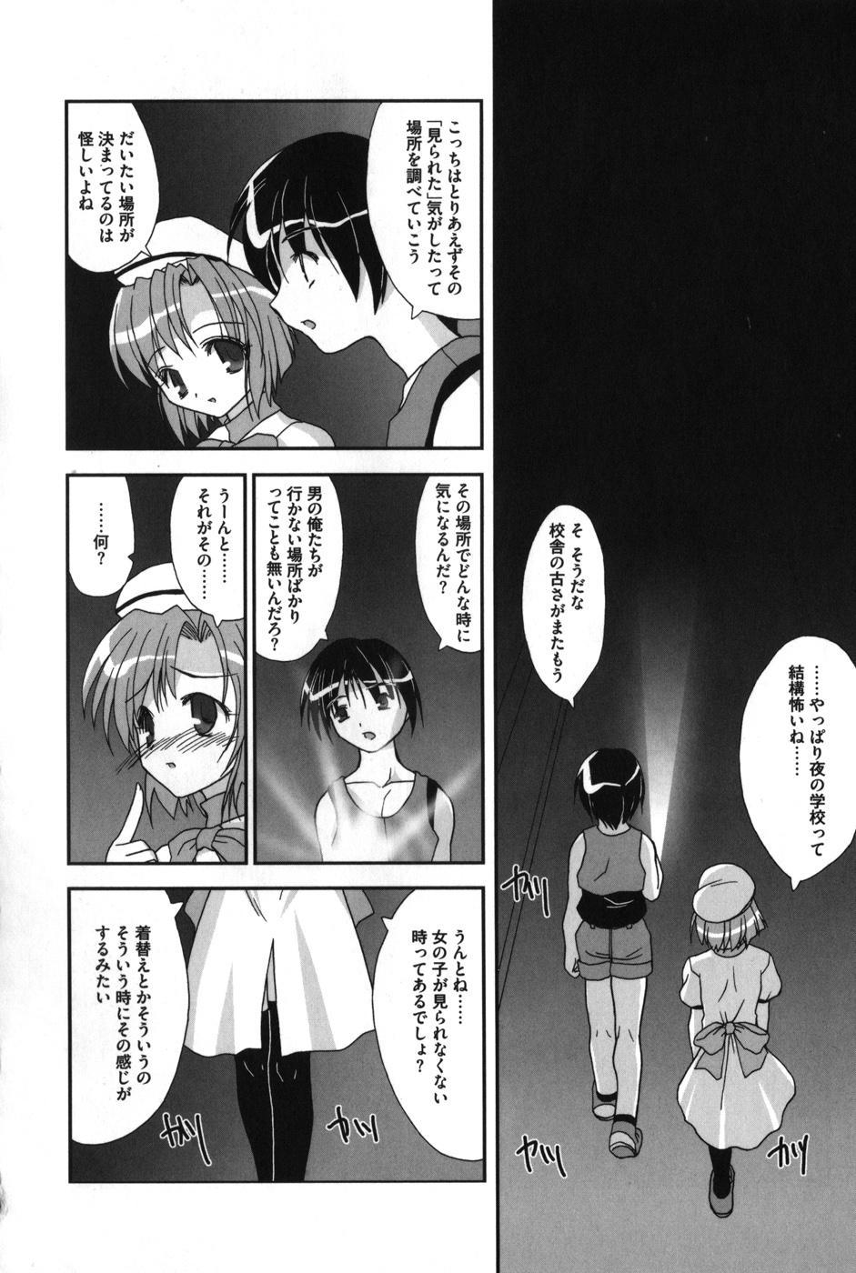 HiguERO no naku koro ni 134
