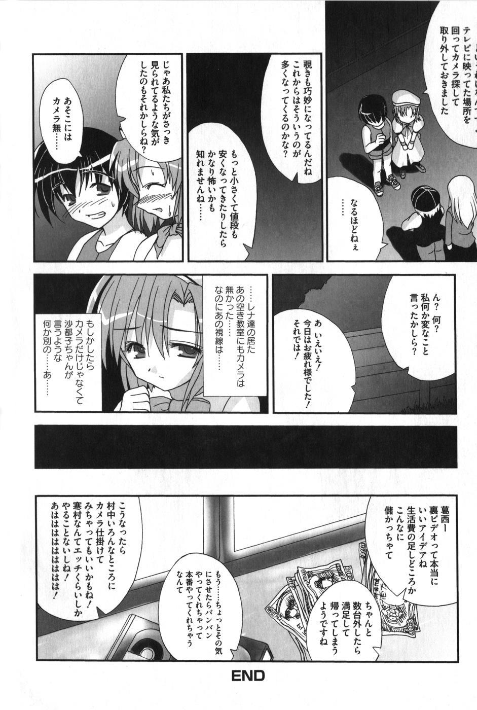 HiguERO no naku koro ni 148